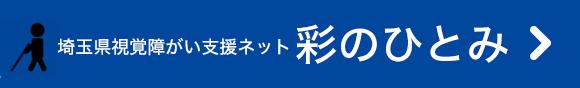 埼玉県視覚障がい支援ネット「彩のひとみ」について